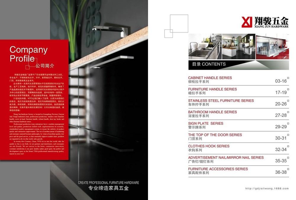 企业画册02页